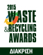 waste-rec-diakrisi-award