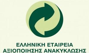 Ελληνική-Εταιρεία-Αξιοποίησης-Ανακύκλωσης-ΕΕΑΑ-660x400