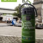 Kathe Kouti metrai_Athens bike festival