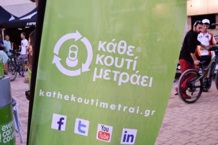 kathe kouti metrai- anakyklosi - anakyklosi metalika koutia - athens bike festival 6